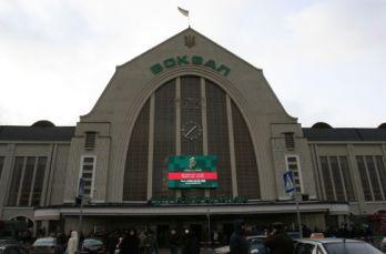 Поезд киев херсон 102 купить билет купить билет на самолет авиакомпании азал
